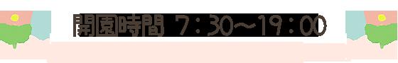 開園時間 7:30~19:00
