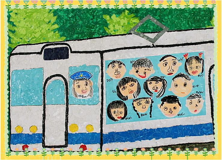 「電車に乗って遠足」平成15年度卒・29回生くり組