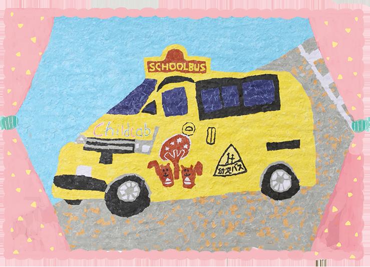「Child Cab」平成29年度卒・43回生くり組