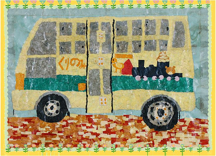 「幼稚園バス」昭和63年度卒・14回生かき組